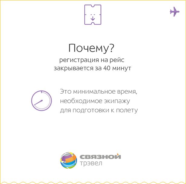 Почему? Регистрация на рейс закрывается за 40 минут